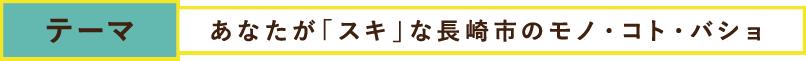 テーマあなたが「スキ」な長崎市のモノ・コト・バショ