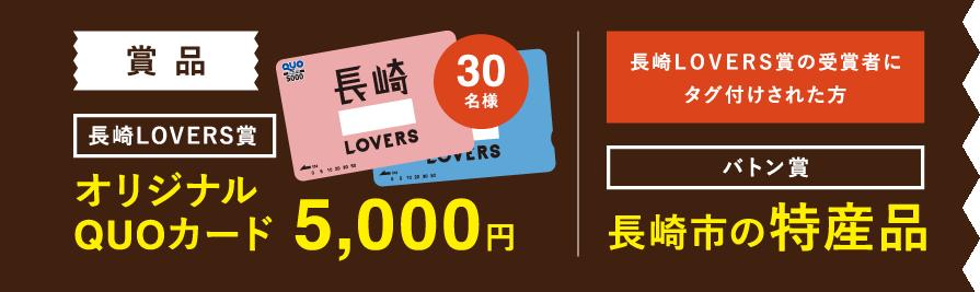長崎LOVERS賞オリジナルQUOカード 5,000円長崎LOVERS賞の受賞者にタグ付けされた方バトン賞長崎市の特産品