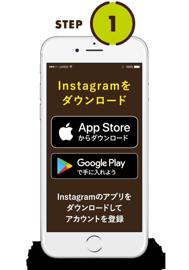 step1 Instagramをダウンロード