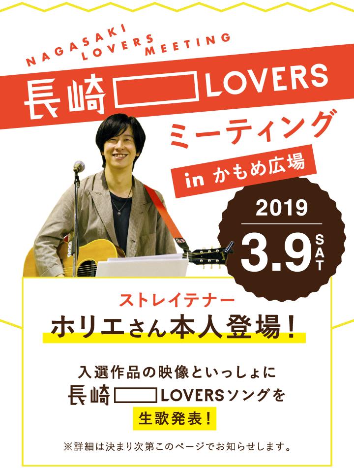 長崎LOVERSミーティング