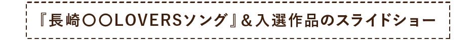 『長崎〇〇LOVERSソング』&入選作品のスライドショー
