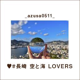 _azusa0511_ ♥#長崎 空と海 LOVERS