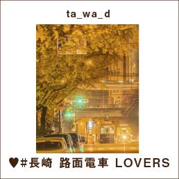 ta_wa_d ♥#長崎 路面電車 LOVERS