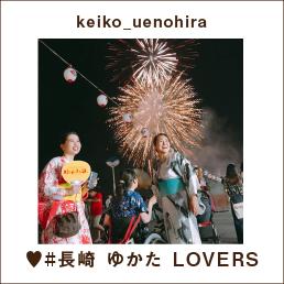 keiko_uenohira ♥#長崎 ゆかた LOVERS