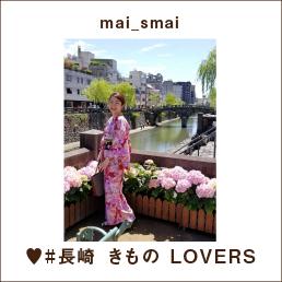 mai_smai ♥#長崎 きもの LOVERS