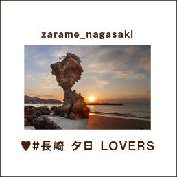 zarame_nagasaki ♥#長崎 夕日 LOVERS