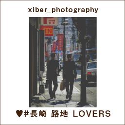 xiber_photography ♥#長崎 路地 LOVERS