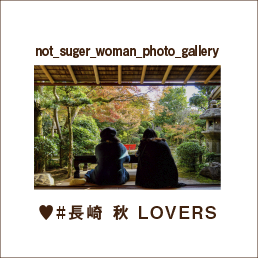 not_suger_woman_photo_gallery ♥#長崎 秋 LOVERS