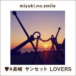 miyuki.no.smile ♥#長崎 サンセット LOVERS