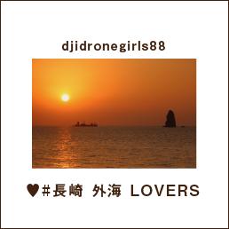 djidronegirls88 ♥#長崎 外海 LOVERS