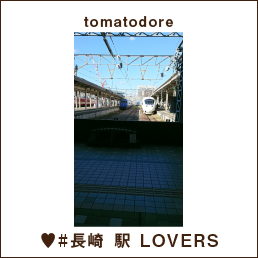 tomatodore ♥#長崎 駅 LOVERS