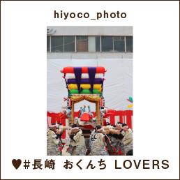 hiyoco_photo ♥#長崎 おくんち LOVERS