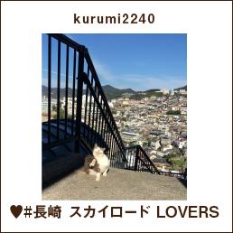 kurumi2240 ♥#長崎 スカイロード LOVERS