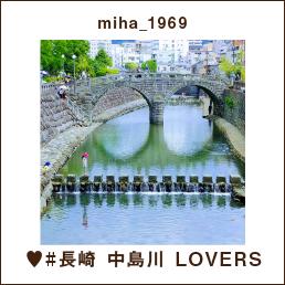 miha_1969 ♥#長崎 中島川 LOVERS