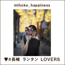 mihoko_happiness ♥#長崎 ランタン LOVERS