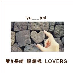 yu___ppi ♥#長崎 眼鏡橋 LOVERS