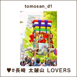 tomosan_d1 ♥#長崎 太皷山 LOVERS