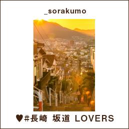 _sorakumo ♥#長崎 坂道 LOVERS