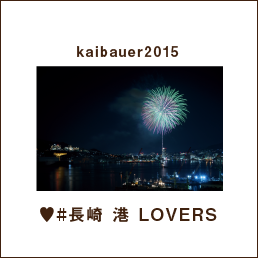 kaibauer2015 ♥#長崎 港 LOVERS