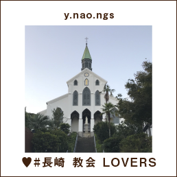 y.nao.ngs ♥#長崎 教会 LOVERS
