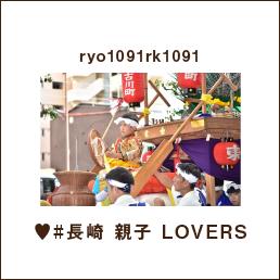 ryo1091rk1091 ♥#長崎 親子 LOVERS