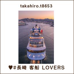 takahiro.t8653 ♥#長崎 客船 LOVERS