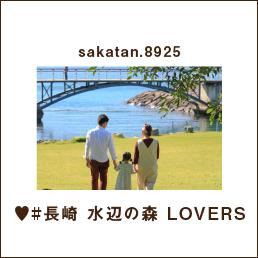 sakatan.8925 ♥#長崎 水辺の森 LOVERS