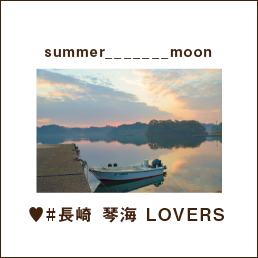 summer_______moon ♥#長崎 琴海 LOVERS