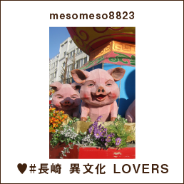 mesomeso8823 ♥#長崎 異文化 LOVERS