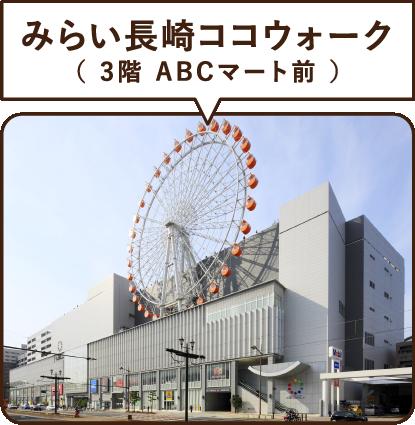 みらい長崎ココウォーク( 3階 ABCマート前 )