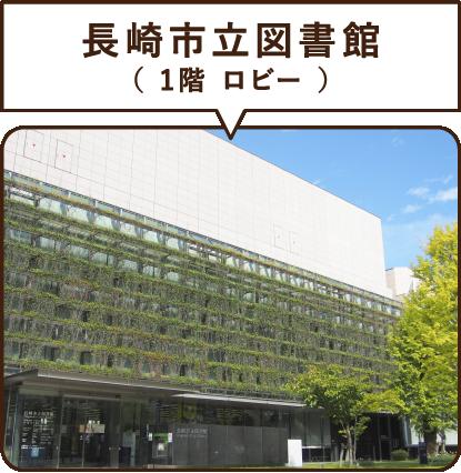 長崎市立図書館( 1階 ロビー )