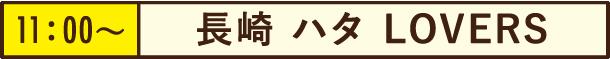 11:00~長崎 ハタ LOVERS