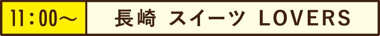11:00~長崎 スイーツ LOVERS