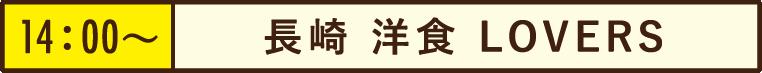 14:00~長崎 洋食 LOVERS