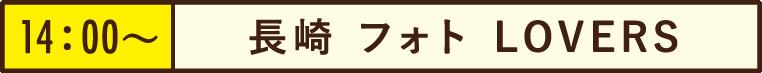 14:00~長崎 フォト LOVERS