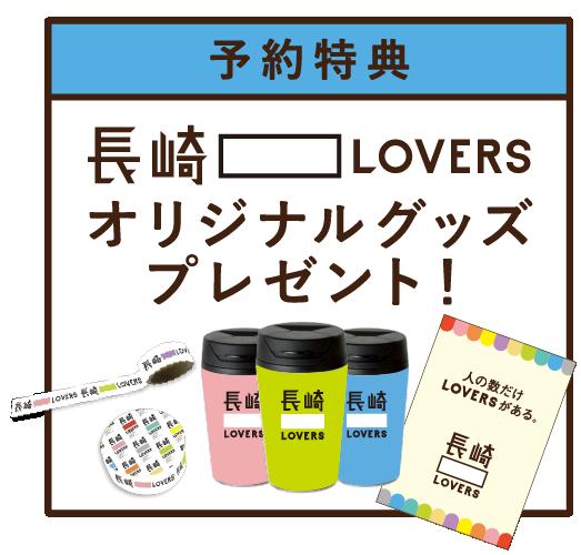予約特典長崎ラバーズオリジナルグッズプレゼント!