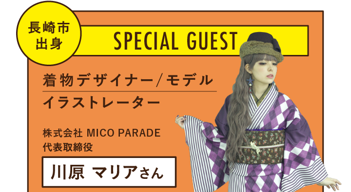 SPECIALGUEST着物デザイナー/モデル/イラストレーター株式会社 MICO PARADE代表取締役川𠩤 マリアさん