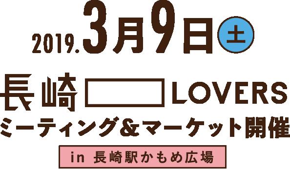 2019年3月上旬 長崎LOVERSミーティング&マーケット開催in長崎駅かもめ広場
