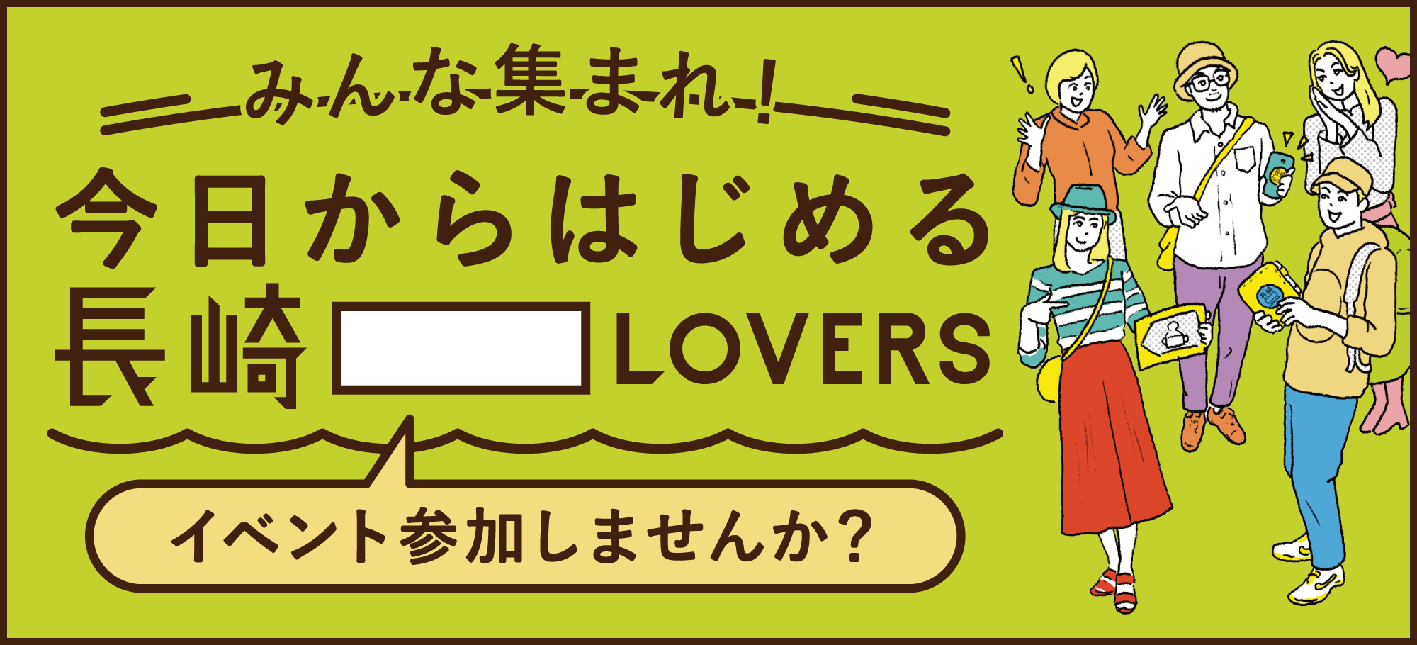 今日からはじめる長崎LOVERS