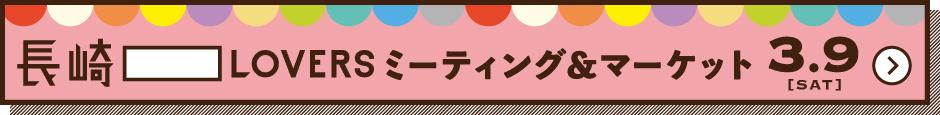 長崎LOVERSミーティング&マーケット