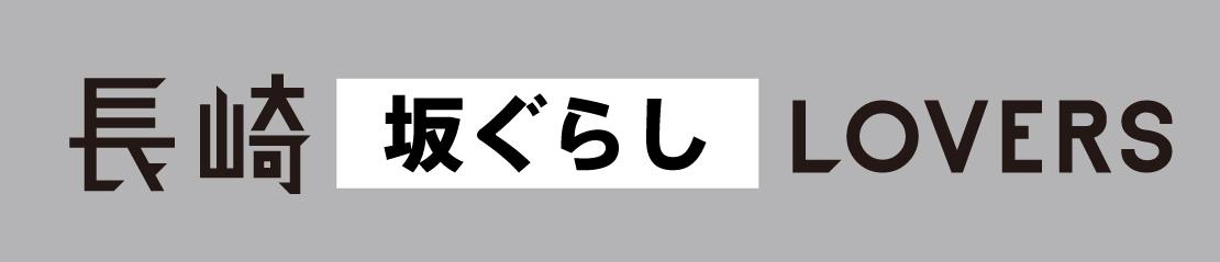 長崎坂ぐらしLOVERS