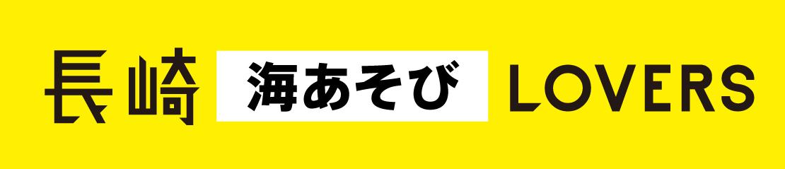 長崎海あそびLOVERS