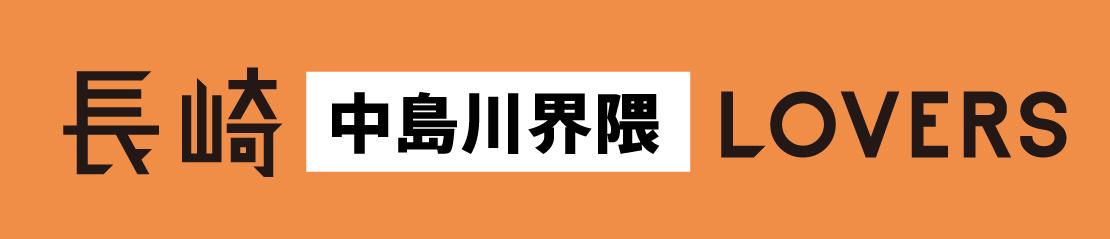 長崎中島川界隈LOVERS