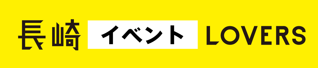 長崎イベントLOVERS