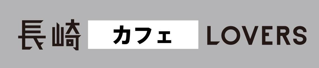 長崎カフェLOVERS