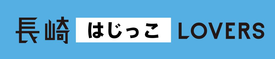 長崎はじっこLOVERS
