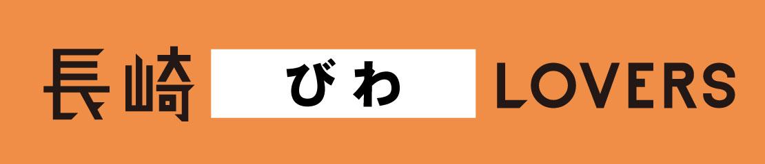 長崎びわLOVERS